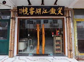 经济型艺术体验酒店 湖南省南岳衡山·笑傲江湖客栈