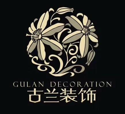古蘭装饰设计师