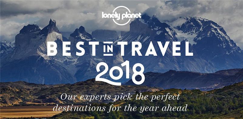2018年世界最佳旅游目的地