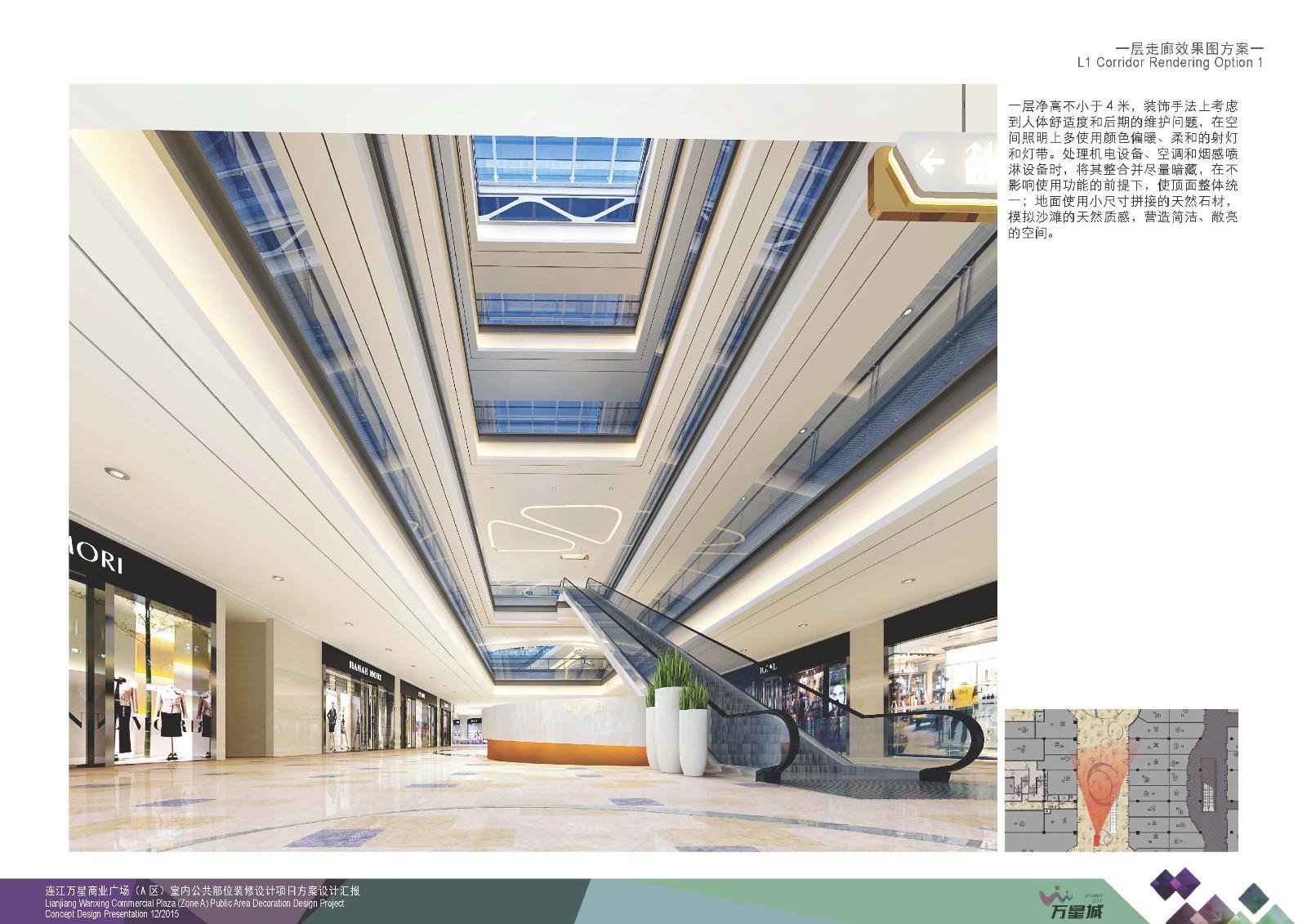 商场走廊效果图