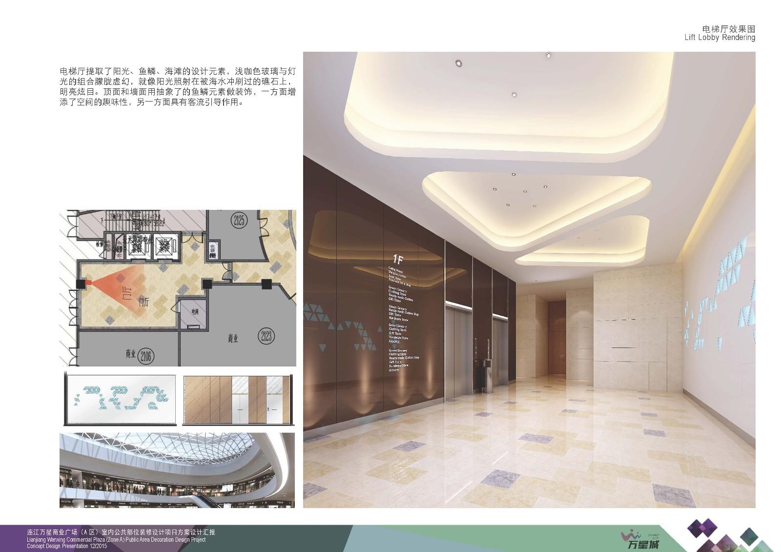 商场电梯间效果图