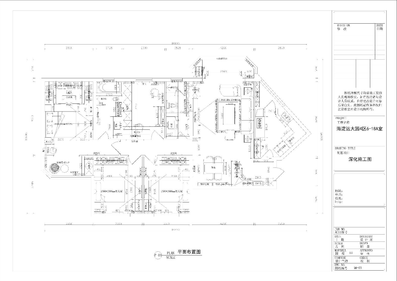 北京海淀远大园——交织平面图