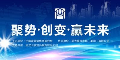 """""""对话江城·探路定制家具转型升级论坛""""于第三届武汉国际家具展开展同期召开"""
