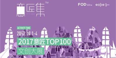 2017北京国际设计周之FOD嘉年华即将在京开幕
