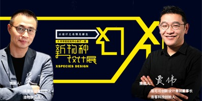 2017北京设计周开幕在即,洛可可新物种设计展引关注