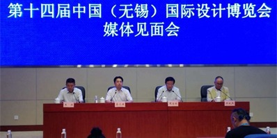 第十四届中国国际设计博览会9月21日起在无锡举行 参展作品上万件