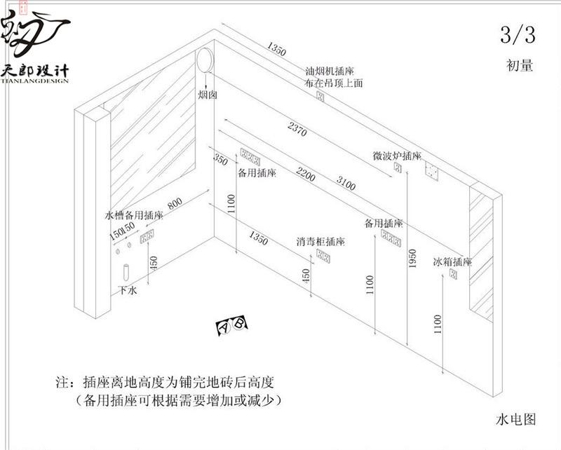 美式家装厨房水电图3