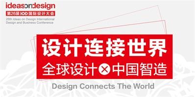 IOD国际顶级设计盛会首次来到中国 3月相约佛山