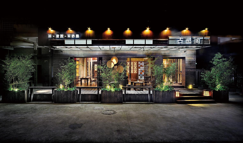 茶艺居450平米装修效果图_李佳宁设计作品-设计圈